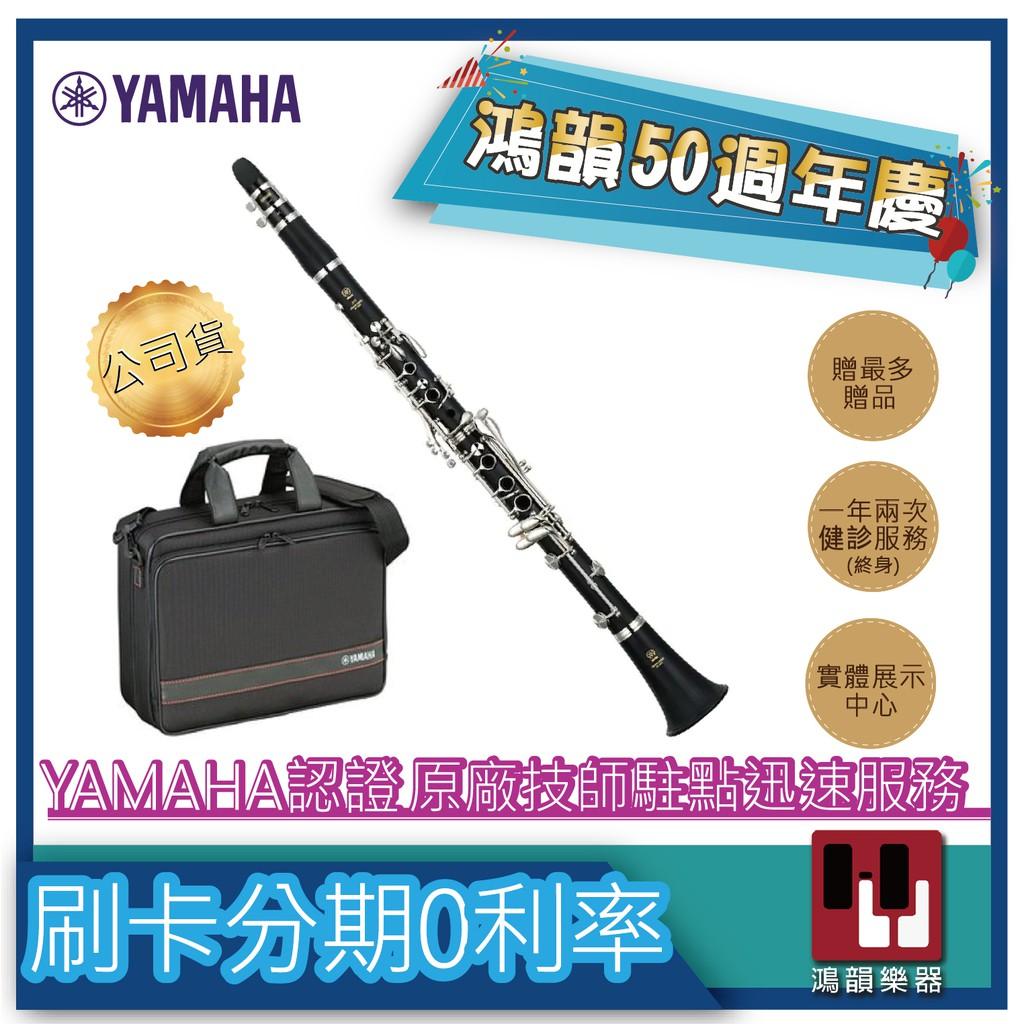 |鴻韻樂器|🔥YAMAHA YCL-450🔥免費運送YCL-450豎笛公司貨原廠保固 台灣總經銷