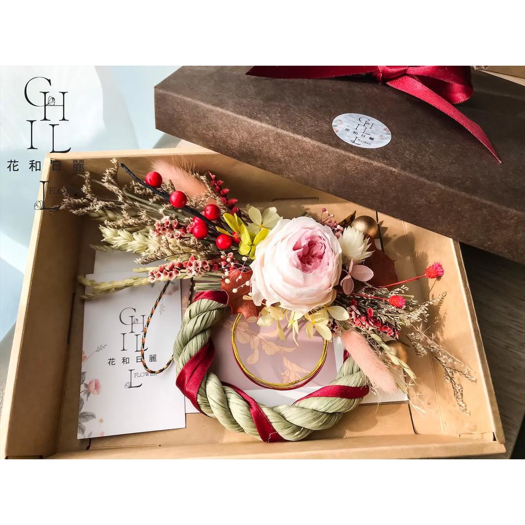 【花和日麗】幸運注連繩 永生粉色庭園玫瑰款 乾燥花 永生花 注連繩材料 注連繩花藝
