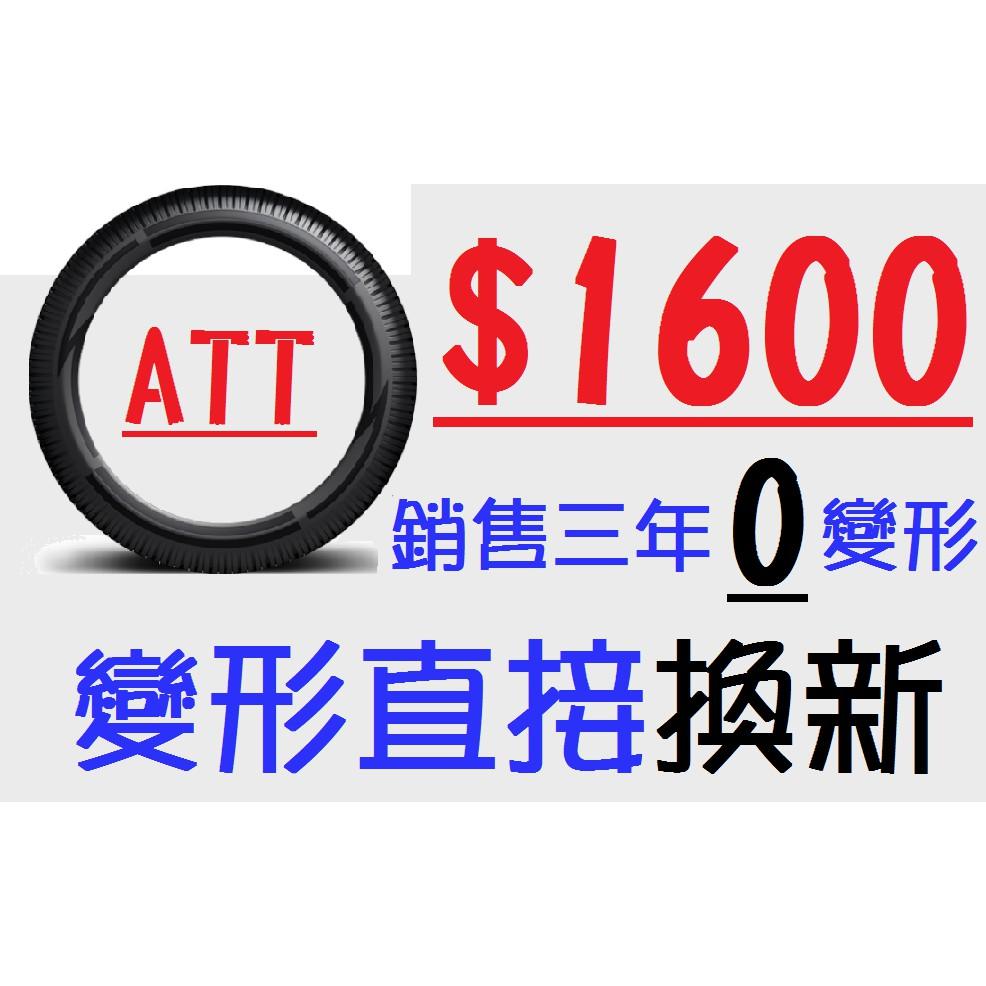 【ATT輪胎中心】225/40/18耐磨胎 (235 245 255 265=35 40 45 50 55=18 19