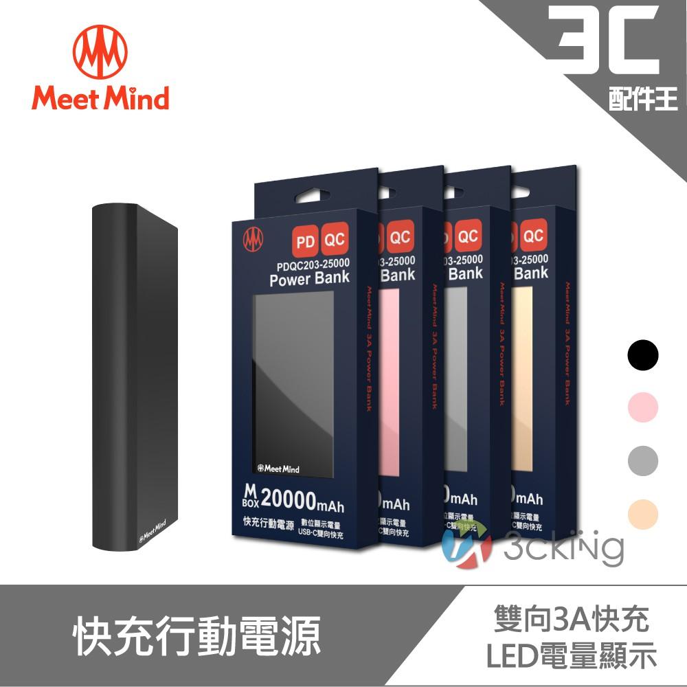 Meet Mind PDQC203-25000 18W 快充行動電源 大容量 數顯 3A 雙輸入 雙輸出 閃充 認證