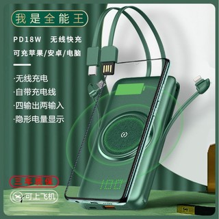 💖現貨💖自帶線 原廠正品 20000mAh 無線充 自帶線 行動電源 超大容量 旅行充 行動充 蘋果 安卓 新北市