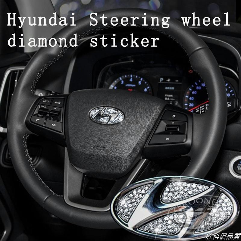 Hyundai 現代 汽車 方向盤標 水鑽貼 車標貼 方向盤貼 氣囊標貼 Elantra Sonat 薪科高品質