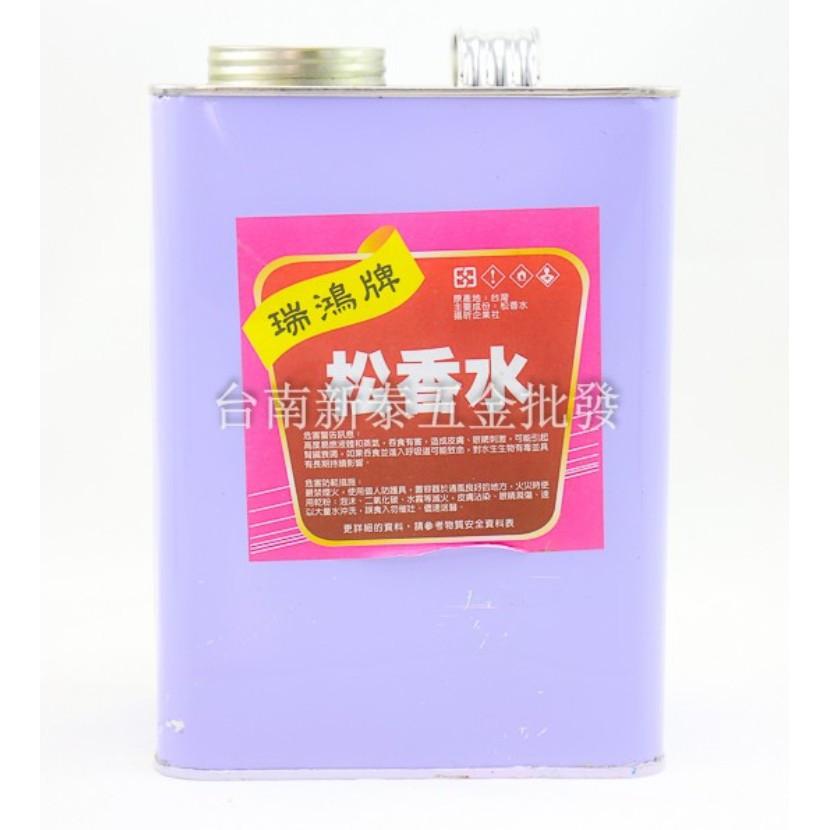 淘五金-松香水 塑膠桶.鐵桶1加侖/5加侖 油漆溶劑 有機溶劑 台灣製造 虹牌油漆 香蕉水 甲苯