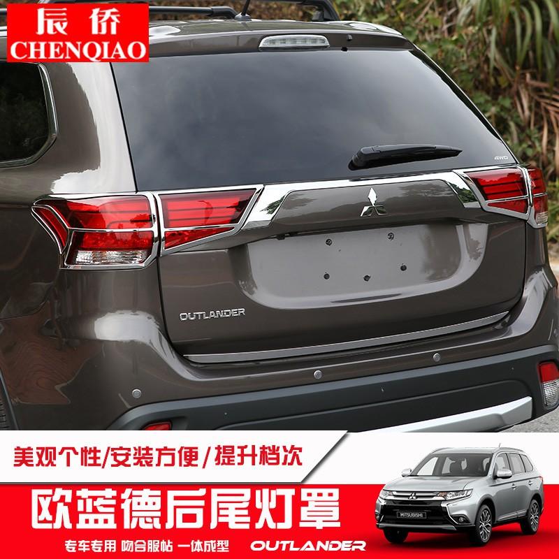 13-21款進口三菱 Outlander 尾燈框 Outlander 改裝專用後尾燈框罩