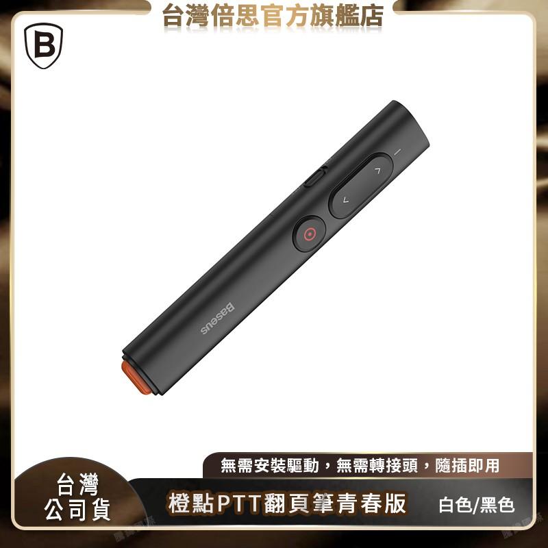 【台灣倍思】橙點PPT翻頁筆 青春版 簡報筆 翻頁筆 遙控筆 USB+Type-C接頭 投影筆雷射筆