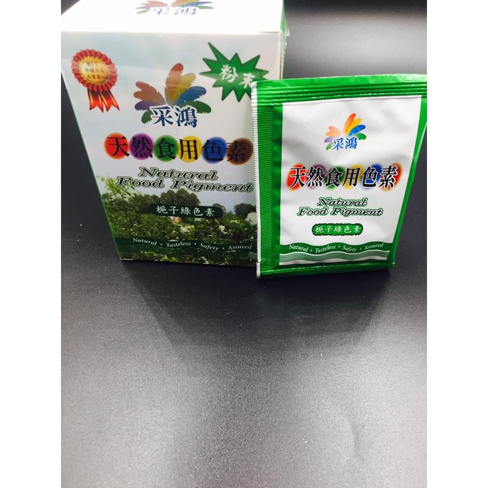 采鴻天然食用色素(槴子綠色素)3g