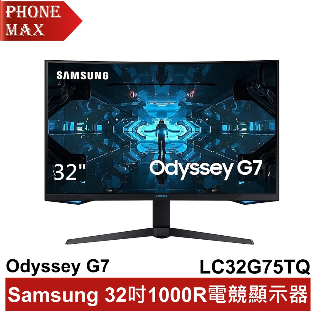 Samsung 32吋 Odyssey G7 1000R曲面電競顯示器 C32G75TQS 免運送到家