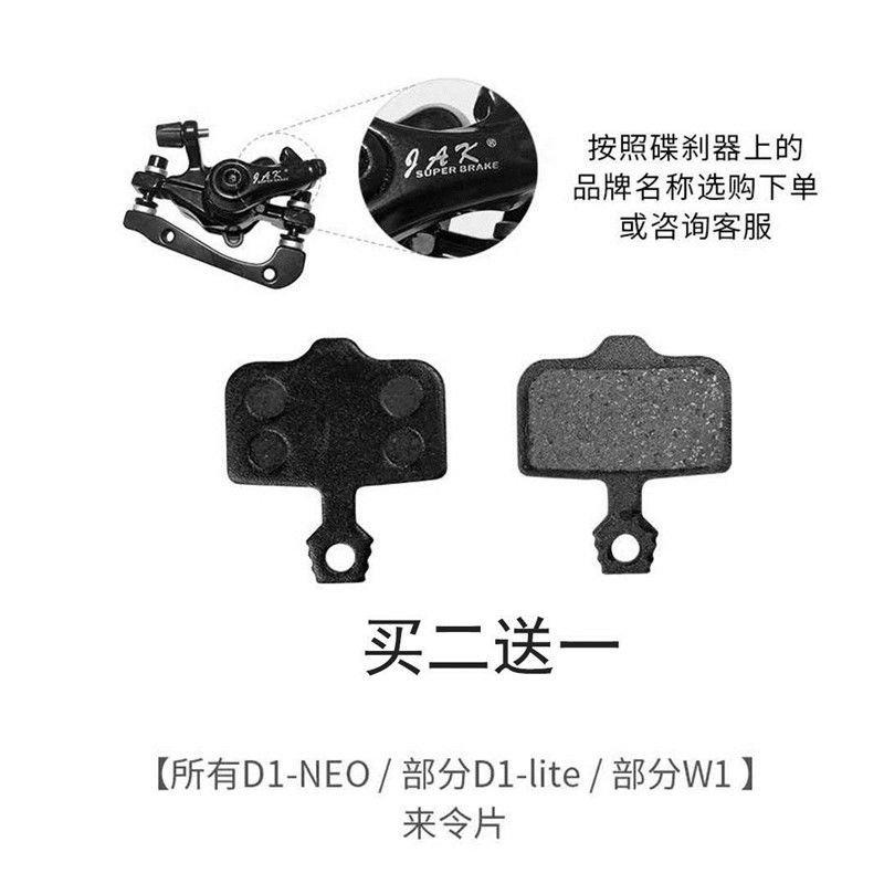 鋒鳥D1電動自行車碟剎片蜂鳥電動車來令片通用耐磨金屬鋒鳥剎車片 FNF4