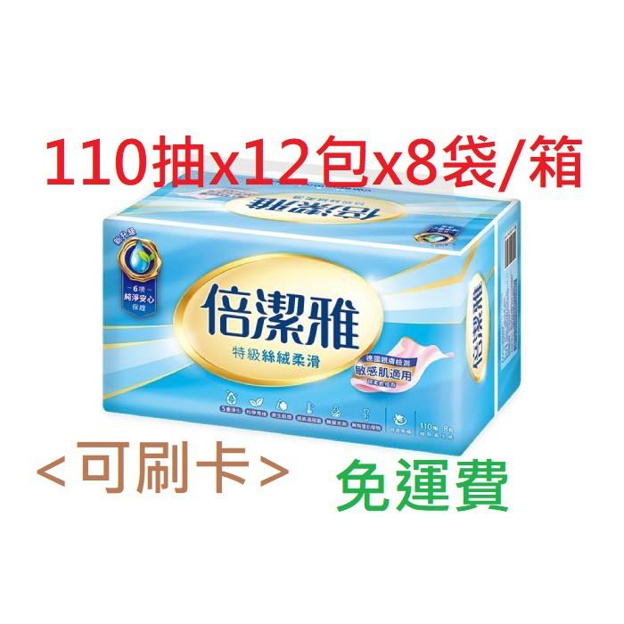 ‼️免運費👍可刷卡💳「倍潔雅」 特級抽取式衛生紙110抽x12包x8袋/箱
