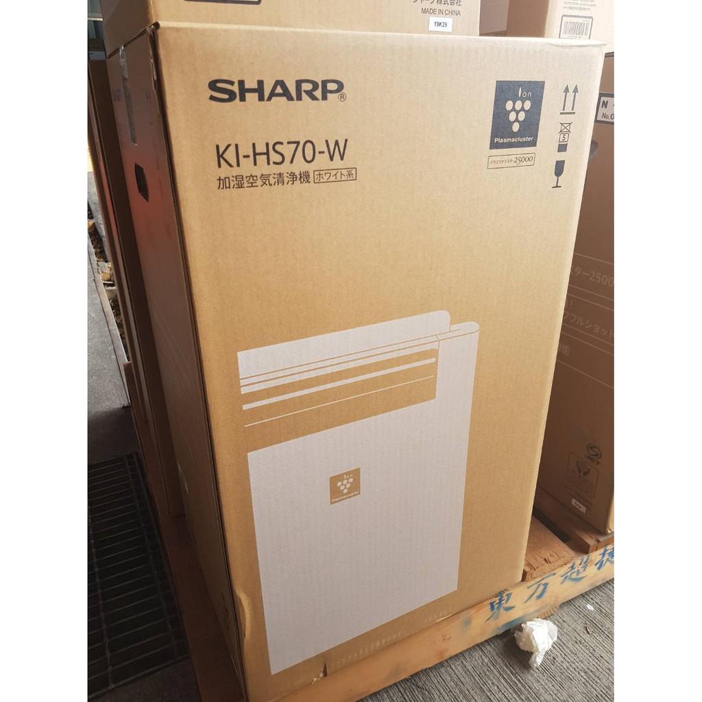 現貨 夏普 SHARP KI-HS70 KI-JS70 HEPA負離子除臭加濕空氣清淨機 PM2.5 加濕 清淨機