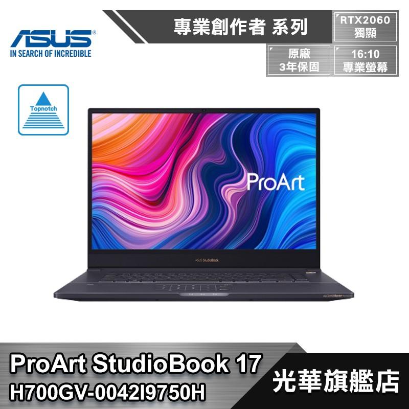ASUS 華碩 ProArt StudioBook 17 H700GV-0042I9750H 專業創作者 筆電