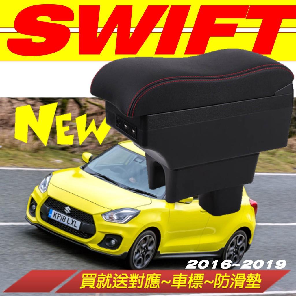 【皮老闆】真皮SUZUKI SWIFT 波浪款中央扶手箱 中央扶手  扶手箱 車用扶手 車用置物 雙層置物 扶手