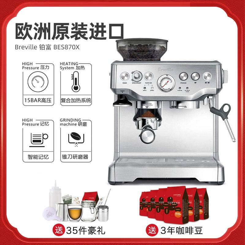咖啡機鉑富Breville 870 875 878半自動家用商用專業意式磨豆一體咖啡機