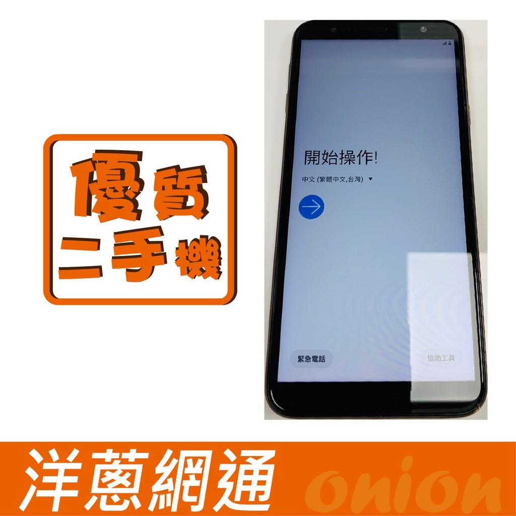 三星 J4+ 金 (二手機) 手機 空機 攜碼 洋蔥網通