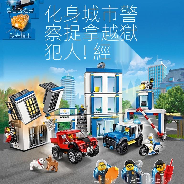 超級過家家❅┅✣樂高城市系列60246警局積木拼裝警車男孩子警察局益智力兒童玩具