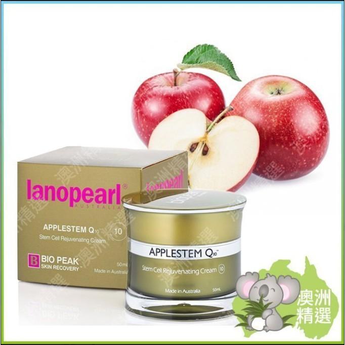 【澳洲精選】lanopearl Applestem Rejuvenating Cream 賦活蘋果精華霜 50ml