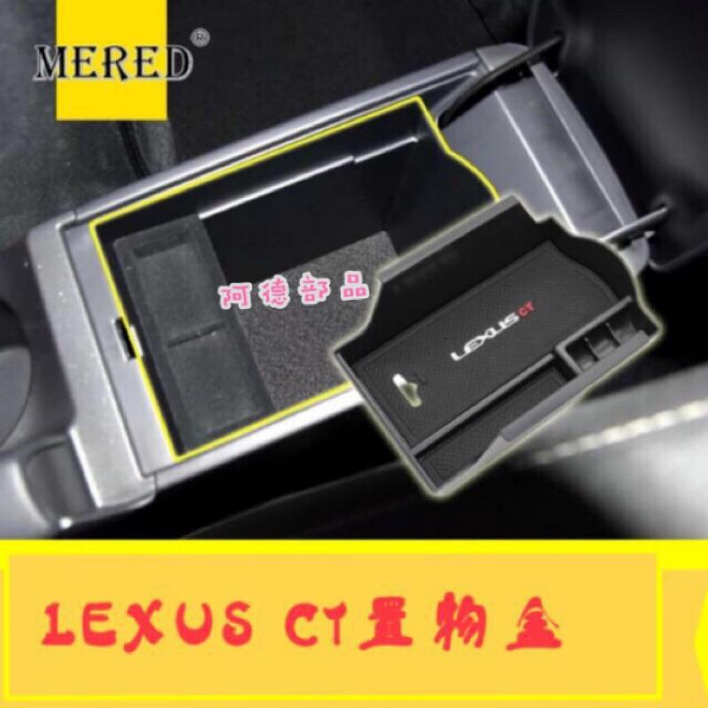 阿德部品 LEXUS 凌志 油電 CT200h CT200H CT 中央扶手盒 置物盒 儲物盒 收納盒 零錢盒 手機盒