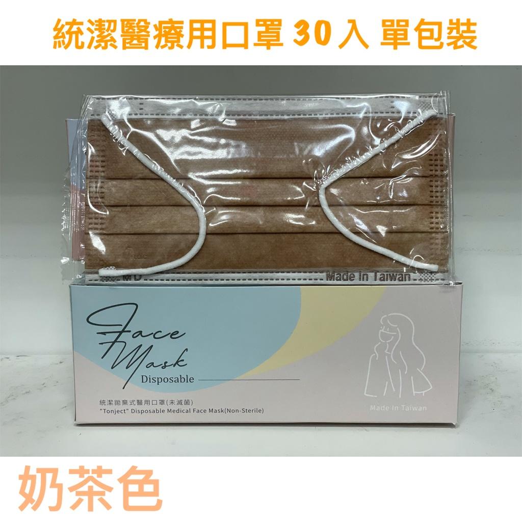 臺灣統潔醫用成人口罩30入單片包裝-奶茶色5盒免運(點選五下)