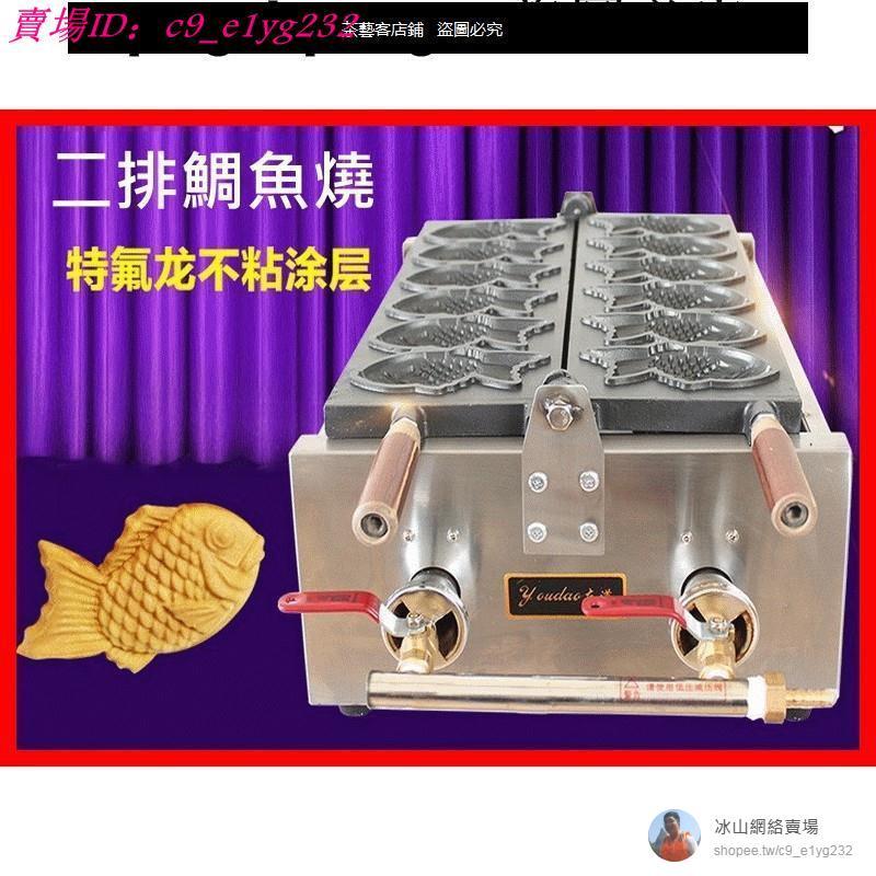 【多拉】 瓦斯款二排四排鯛魚燒機鯛魚燒烤盤(製作方式與紅豆餅車輪餅類似)