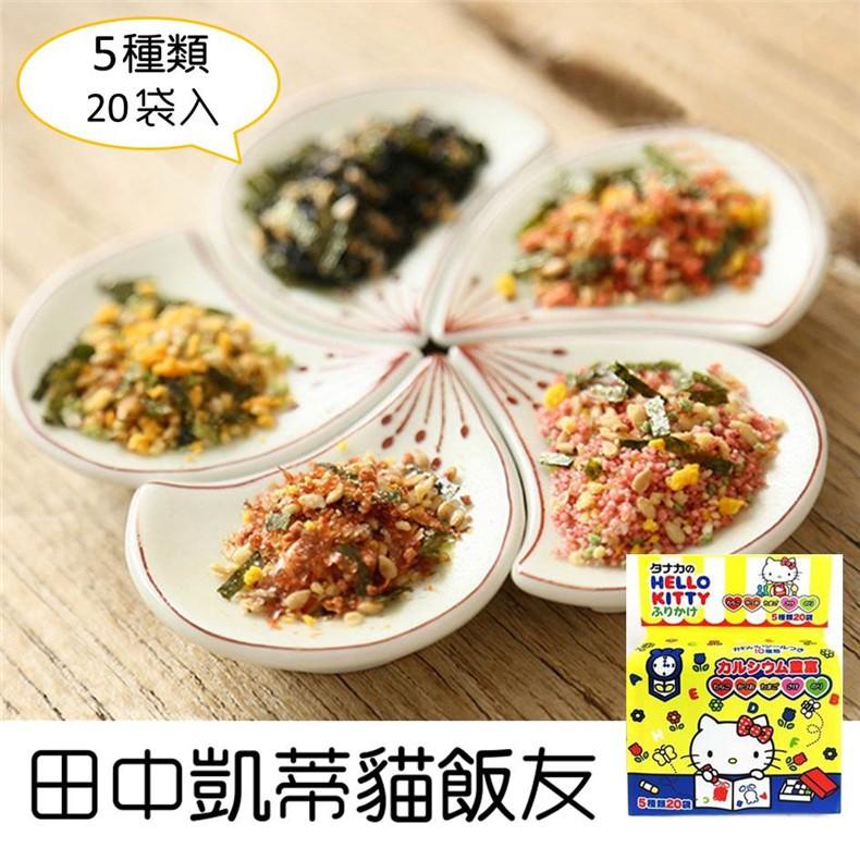 【田中食品】HELLO KITTY凱蒂貓 飯友 拌飯香鬆-附貼紙 48g 5種類20袋入 日本進口美食 挑食屋