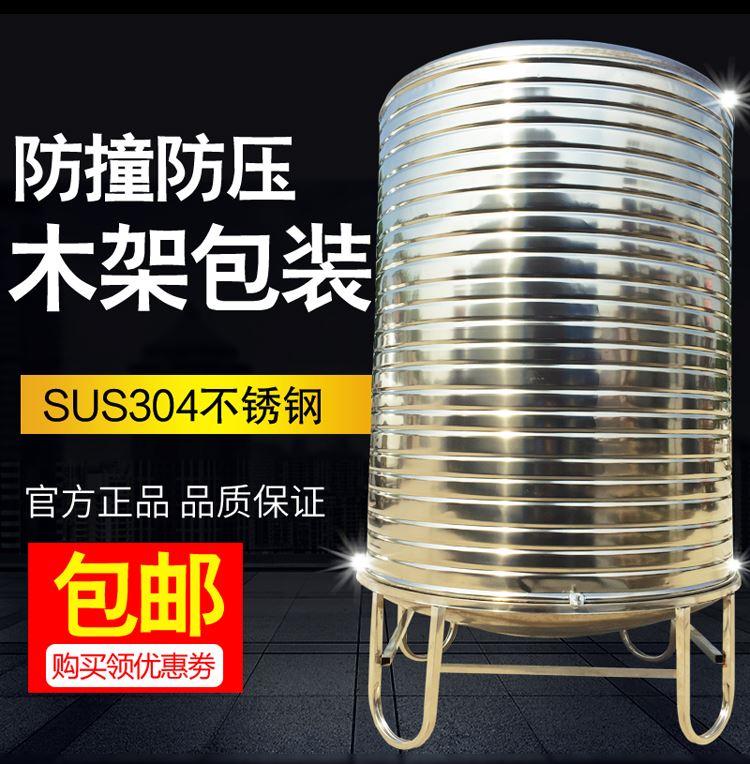 304不銹鋼水箱水塔家用立式加厚太陽能樓頂廚房儲水罐酒罐蓄水桶