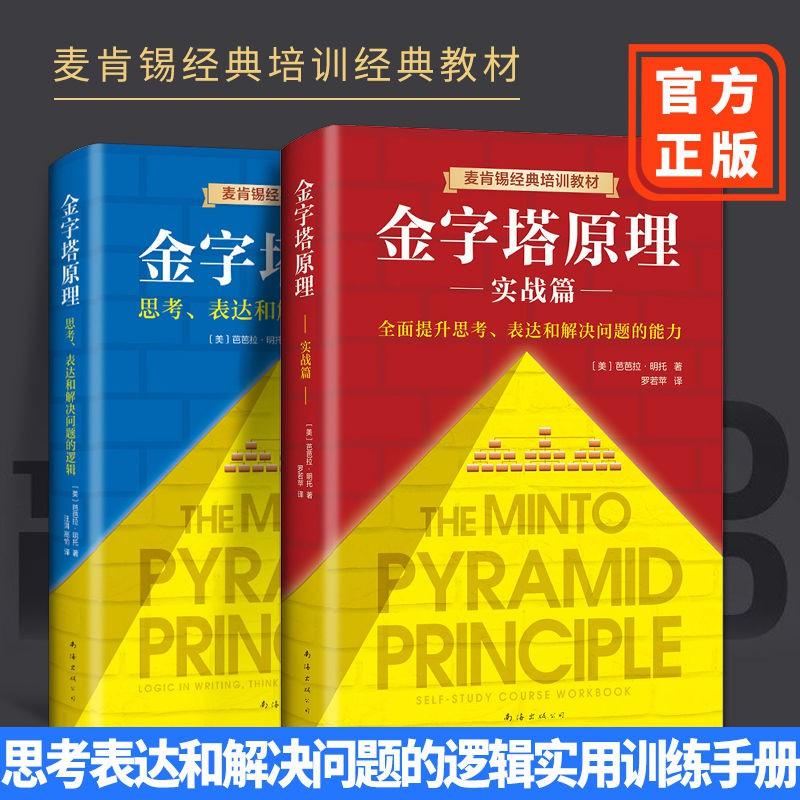 小蜜蜂正版包郵現貨 金字塔原理大全集1 2 全套兩冊  思考表達和解決問