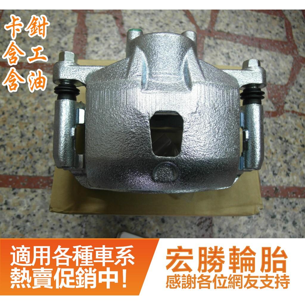 卡鉗 {國產車1200元}剎車 煞車 前後 分邦 分幫 分泵 來令 HONDA 本田 CRV2代 SPACE GEAR