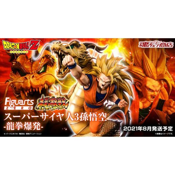 七龍珠 日版 魂商 Figuarts ZERO 超激戰系列 超級賽亞人3 孫悟空 龍拳爆發 名額販售 (8月預購)