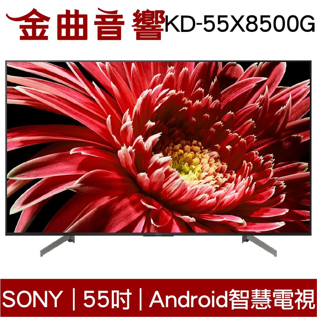 SONY 索尼 55吋 KD-55X8500G 4K HDR 液晶電視 2019|金曲音響