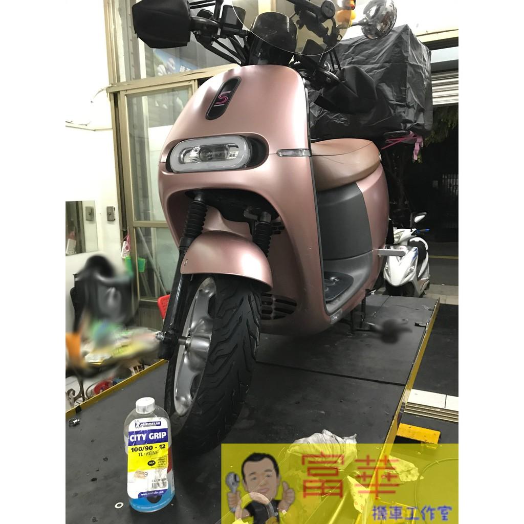 【富華機車工作室】MICHELIN 米其林輪胎 CITY GRIP 100/90-12 晴雨胎