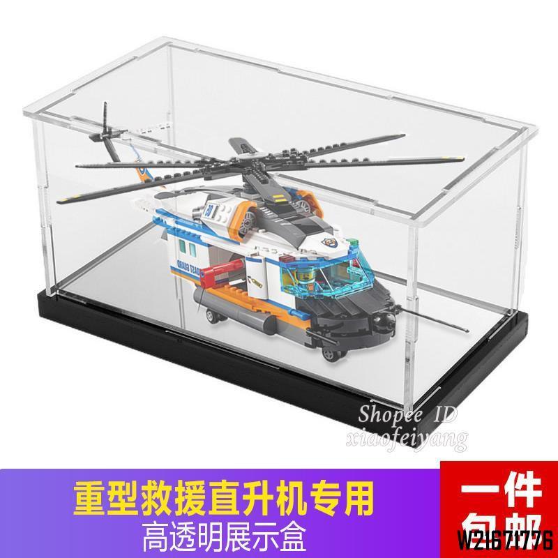 收納盒 亞克力展示盒樂高60166 城市系列重型救援直升機LEGO收納盒防塵罩 模型/W21671776