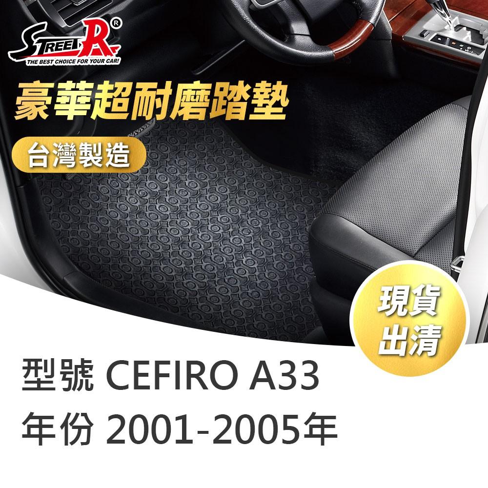 【STREET-R】汽車腳踏墊出清 CEFIRO A33 2001-2005年 Nissan日產 黑色 豪華超耐磨