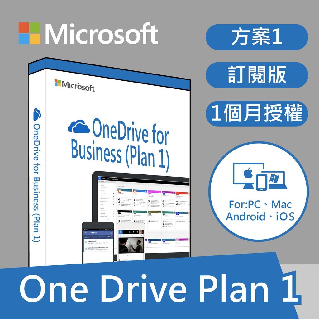 微軟正版 OneDrive for Business Plan 1 /1個月訂閱