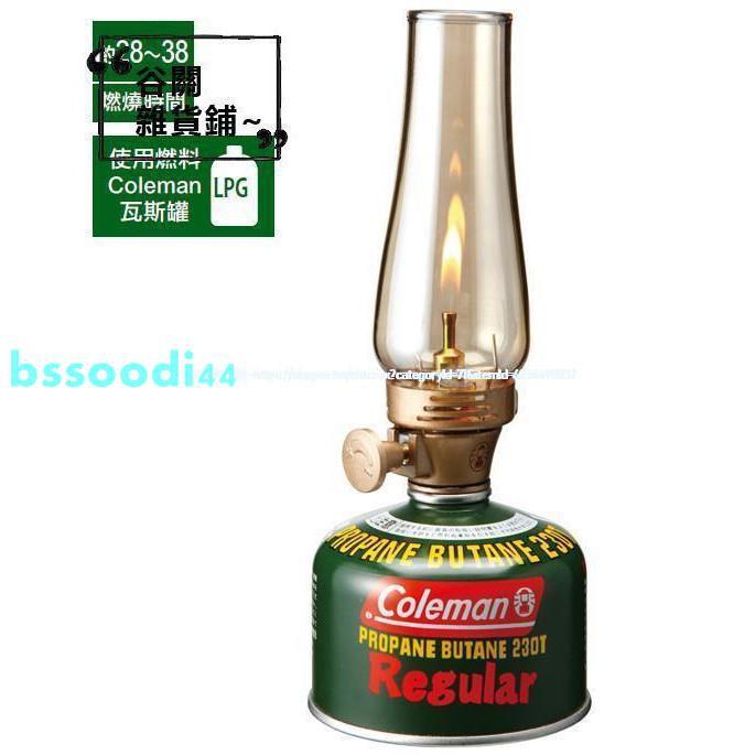 Coleman科勒曼 美國盧美爾瓦斯燭燈 瓦斯燈 露營燈 CM-5588JM000~聊聊驚喜