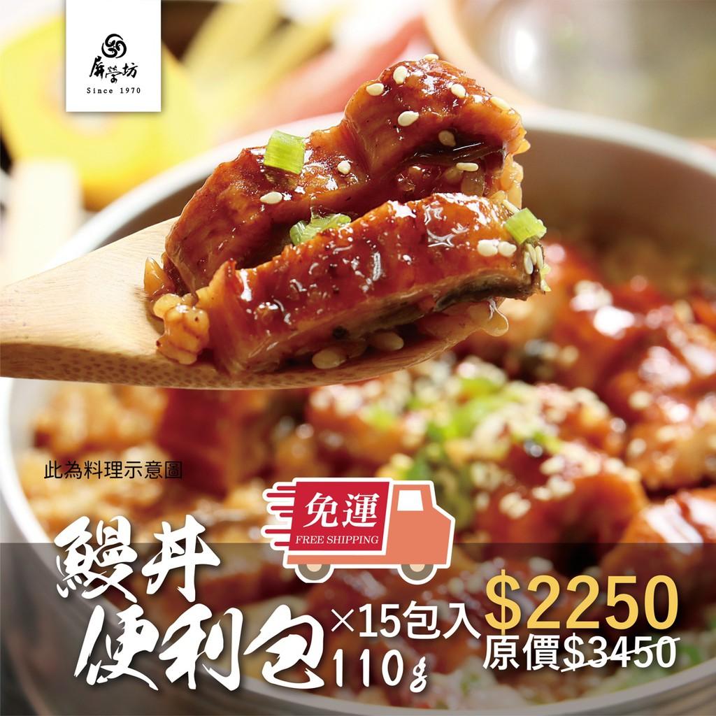 【屏榮坊】蒲燒鰻丼便利包110g/包 15包入量販組$2250 免運