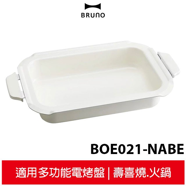 BRUNO 料理深鍋 BOE021-NABE 陶瓷深鍋 燉飯 壽喜燒 火鍋 部隊鍋 泡菜鍋 電烤盤專用 原廠公司貨