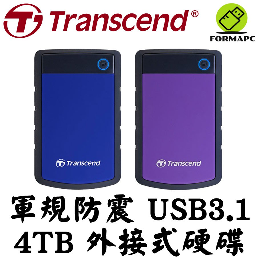 Transcend 創見 StoreJet 25H3 4T 4TB 軍規防震 2.5吋外接式硬碟 USB3.1 行動硬碟