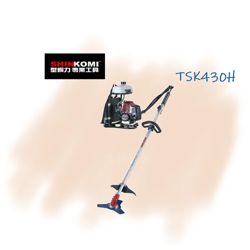 🔅優惠價🔅含牛筋繩+牛筋盤【信賴五金】SHIN KOMI 型鋼力 TSK430H 43cc 軟管 背負式割草機 二行程