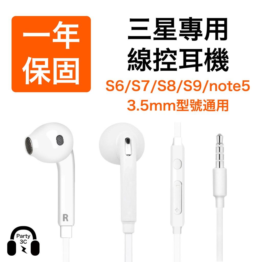 三星耳機 S6 S7 S8 S9 Note5 Note4 耳機 Samsung 運動 線控 麥克風 扁線 入耳式 耳機