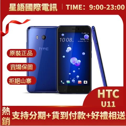 中古手機 HTC U11 八核智能手機 5.5吋/64G/128G 1600萬 福利機 另有售有全新