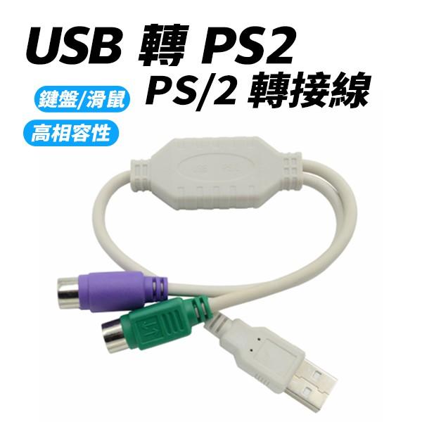 USB 轉 PS/2 PS2鍵盤 滑鼠 轉接線 隨插即用 免驅動程式 適用 鍵盤 滑鼠 條碼機
