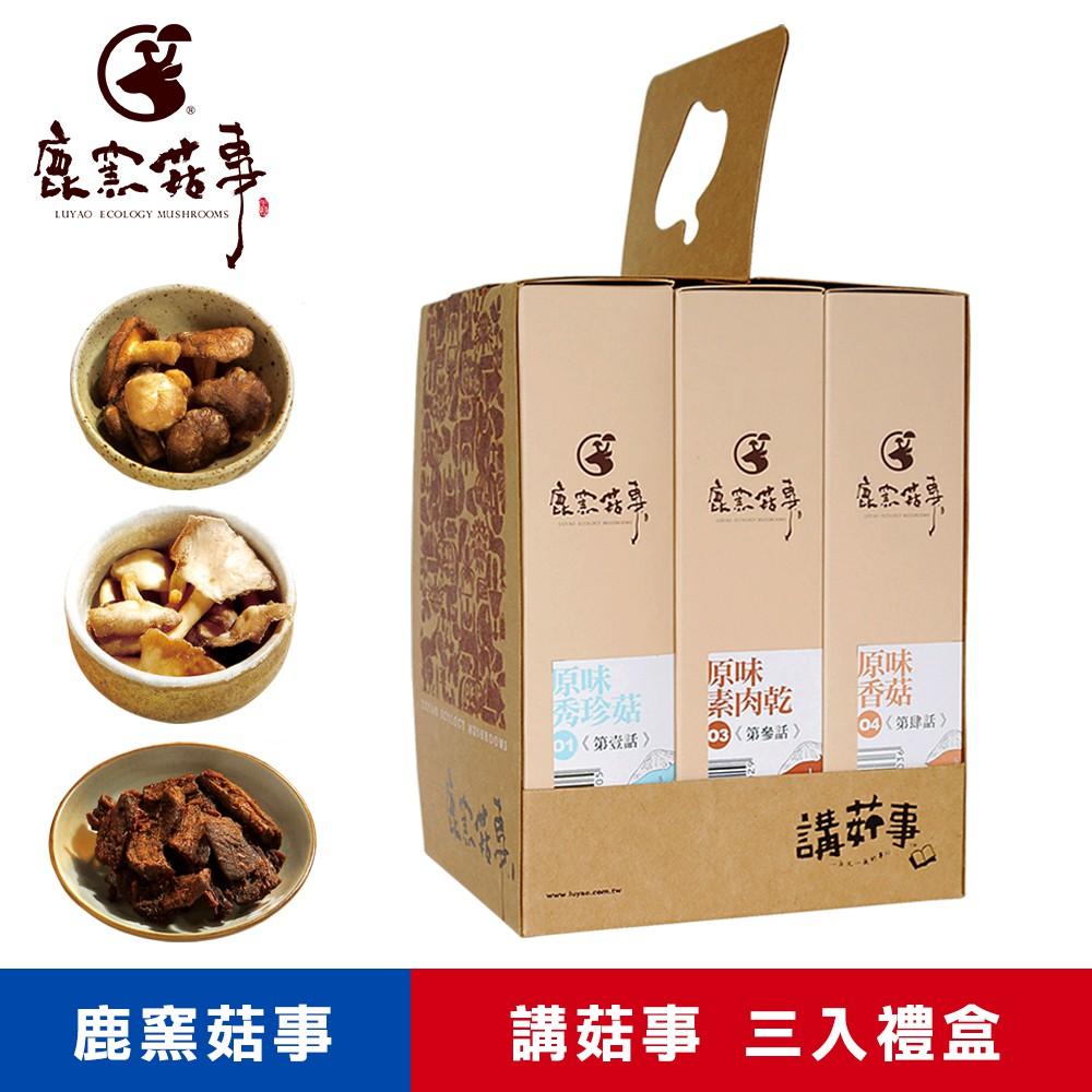 【鹿窯菇事】講菇事三入禮盒 (香菇、袖珍菇、肉乾) 特惠組 (餅乾禮盒、伴手禮盒)