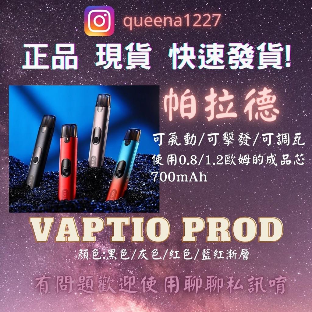 【燃冉】Vaptio Prod Pod Kit 帕拉德/小套組/可氣動/可擊發/可調瓦❤