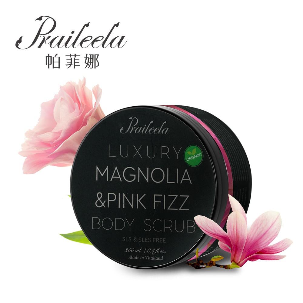 【帕菲娜 Praileela】奢華去角質精油霜-木蘭洋桔梗250ml