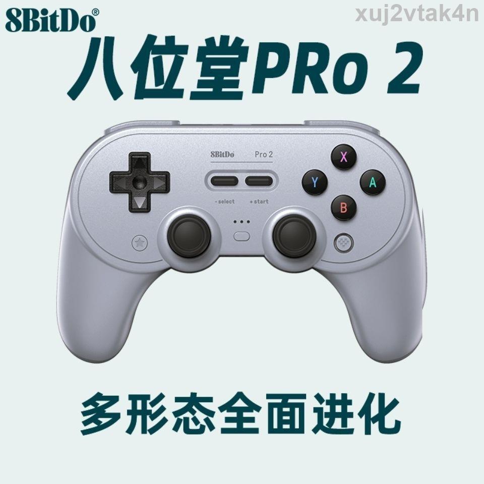 現貨 電競職業八爪魚遊戲手柄新品熱賣八位堂Pro2藍牙游戲手柄8BitDo精英無線NS Switch/Lite游戲機體感