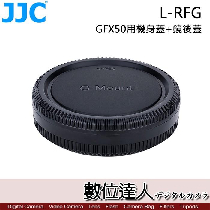 【數位達人】JJC L-RFG GFX50 GFX100 GFX100S 用 機身蓋+鏡後蓋/前蓋 後蓋 鏡頭蓋