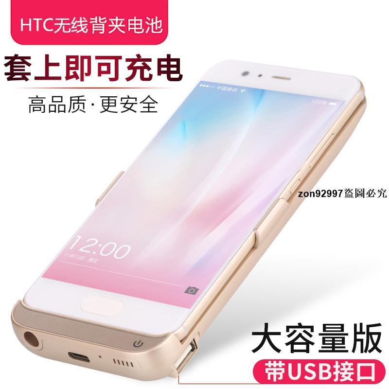 HTC U11背夾電池U Ultra無線充電寶專用手機殼移動電源20000毫安💞zon92💞
