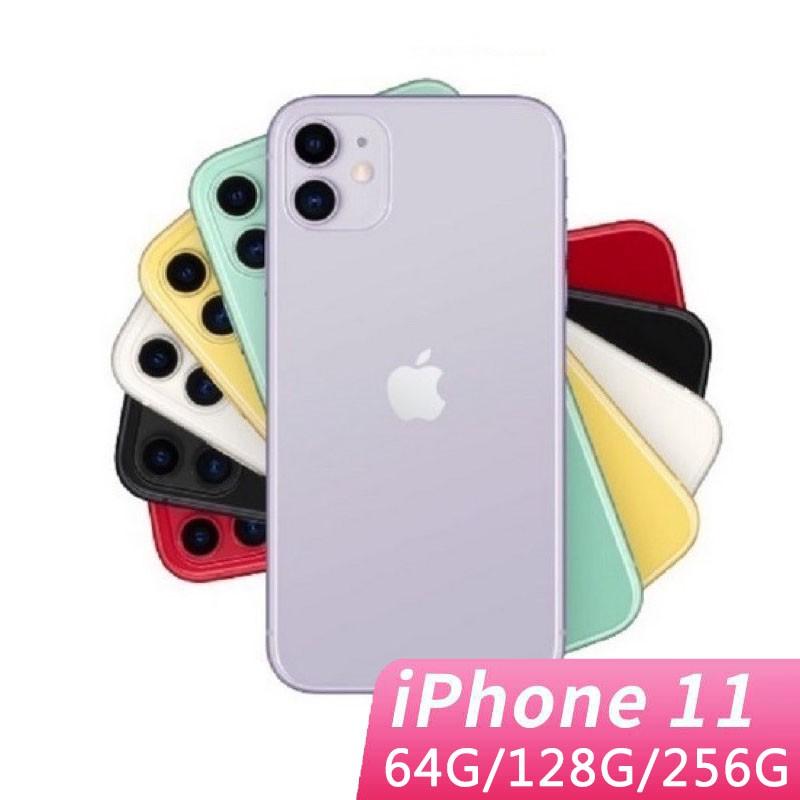 Apple iPhone 11 128G 台灣公司貨  黑色/綠色/紫色/紅色/黃色/白色 全新未拆 64G 256G