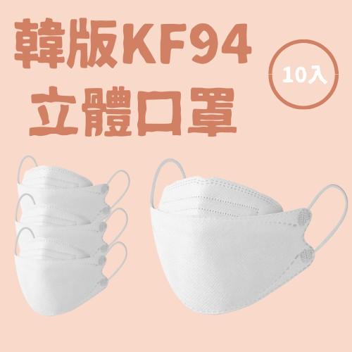 🔥衝評限時🔥 木木家族 韓版KF94 魚口 白色 3D立體 四層 立體口罩 魚口口罩 成人 防塵 KF94 現貨