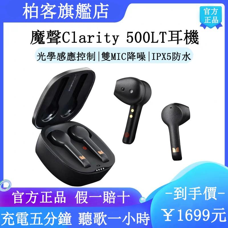 正版免運美國Monster Clarity 550 LT 耳塞式真無線藍牙耳機